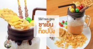 ชานมเย็นท็อปปิ้ง (Thai tea with full topping)