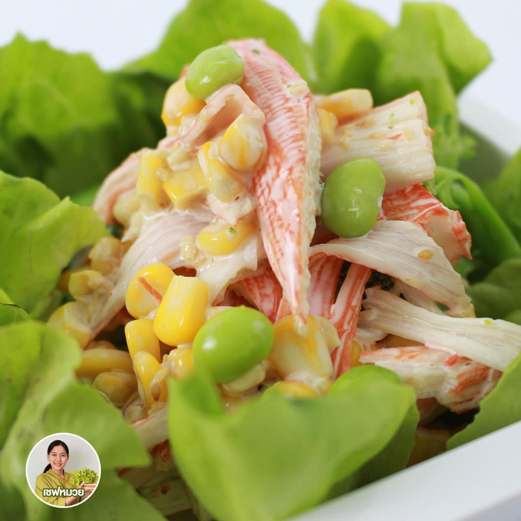 สลัดปูอัด (Surimi salad) พร้อมสูตรน้ำสลัดสไตล์ญี่ปุ่น