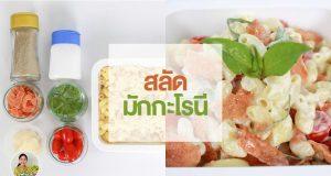 สลัดมักกะโรนี(macaroni salad)