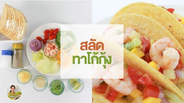 สลัดทาโก้กุ้ง(Shrimp salad with taco)