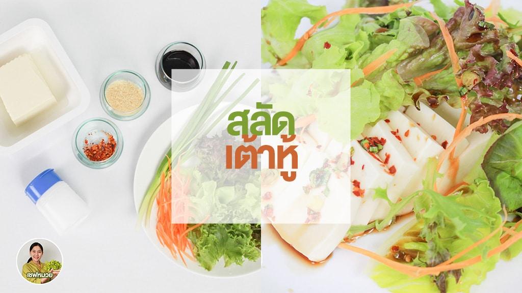 สลัดเต้าหู้ (Tofu Salad) พลังงานต่ำโปรตีนสูง