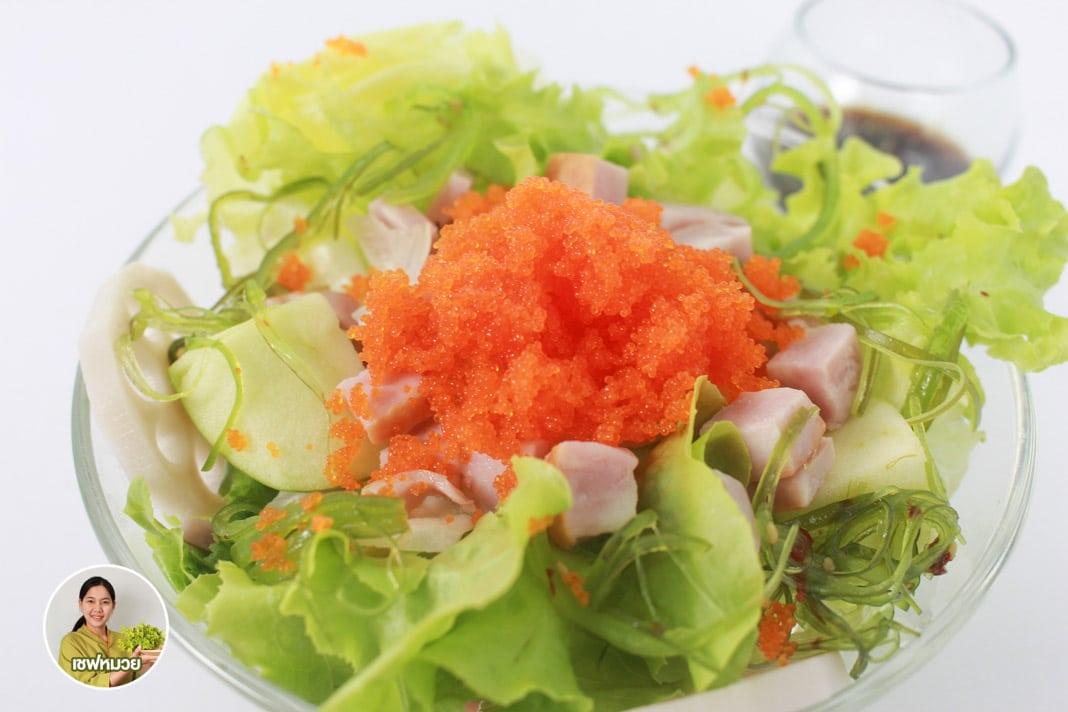 สลัดไข่กุ้ง (tobiko salad) ราดน้ำสลัดขิงอ่อน เผ็ด แซ่บเบาๆ