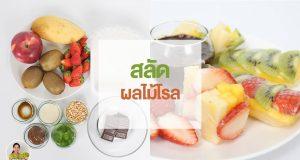 สลัดผลไม้โรล (Fruit Salad Rolls) จิ้มซอสช็อคโกแลตละมุนๆ