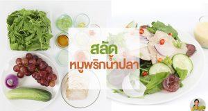 สลัดหมูพริกน้ำปลา (Spicy Pork Salad) คู่กับน้ำสลัดพริกน้ำปลา