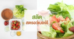 สลัดสตรอว์เบอร์รี่ (Fresh strawberry salad)