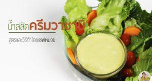 สูตรน้ำสลัดวาซาบิ (Wasabi dressing)