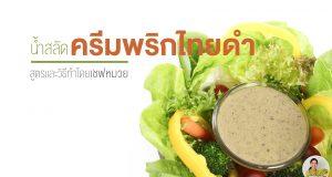 น้ำสลัดครีมพริกไทยดำ