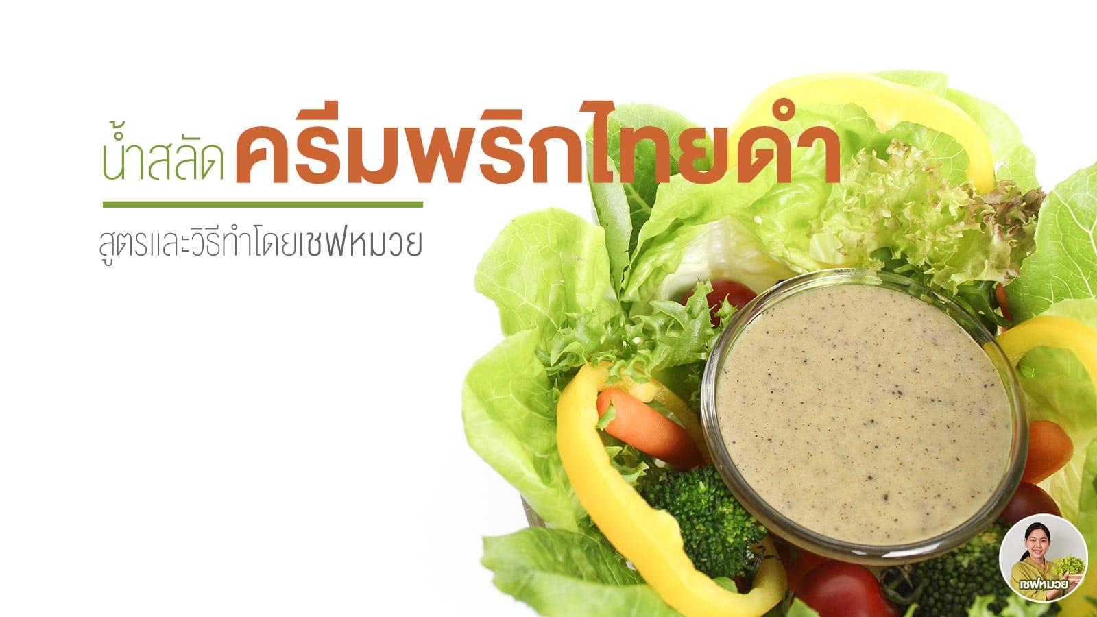 น้ำสลัดครีมพริกไทยดำ (Black pepper salad dressing)