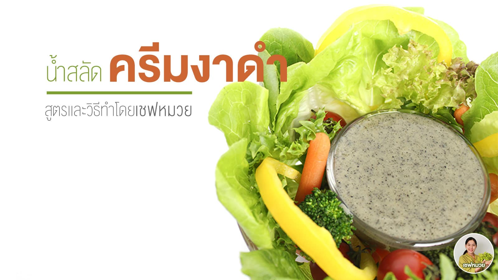 น้ำสลัดครีมงาดำ (Black sesame salad dressing)