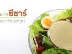 น้ำสลัดซีซ่าร์(Caesar salad dressing)