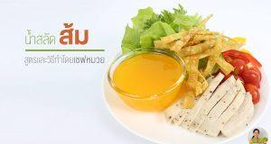 น้ำสลัดส้ม(Orange salad dressing)