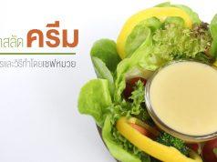 น้ำสลัดครีม (Salad Cream Dressing)