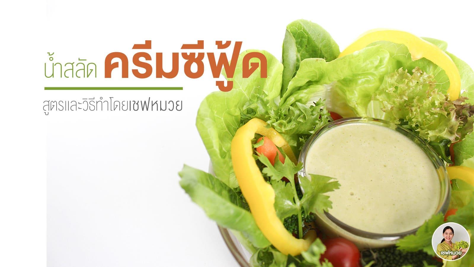 น้ำสลัดงาใส (Japanese sesame clear salad dressing)