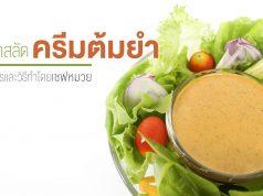 น้ำสลัดครีมต้มยำ(Tom Yum salad dressing)