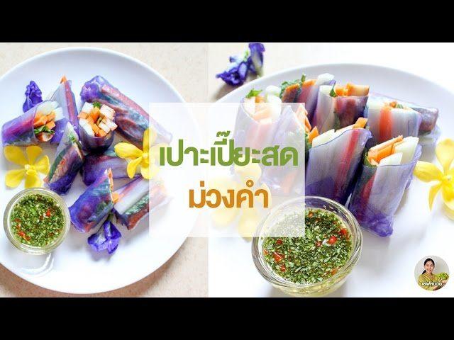 เปาะเปี๊ยะสดม่วงคำ(Fresh purple spring rolls)