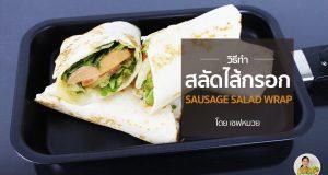 สลัดไส้กรอกแร๊พ (Sausage Salad Wrap)