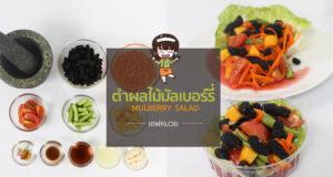 ตำผลไม้มัลเบอร์รี่ (Mulberry Salad)