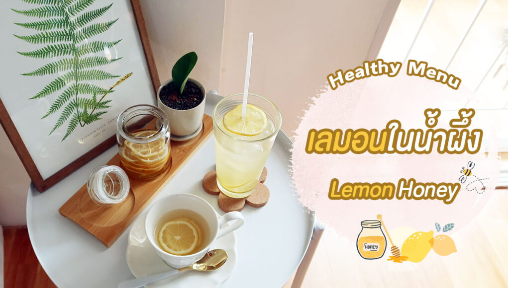 เลมอนในน้ำผึ้ง (Honey Lemon)